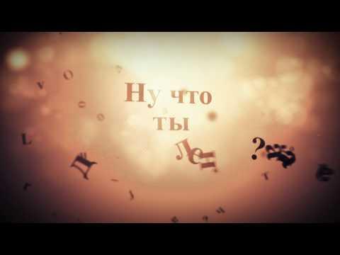 Дмитрий Климашенко - Что ты наделала
