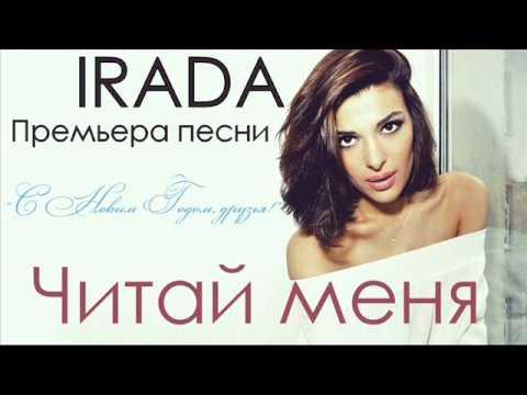 IRADA - Читай меня